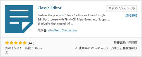 『Classic Editor』の使い方と設定方法 | メルプラ